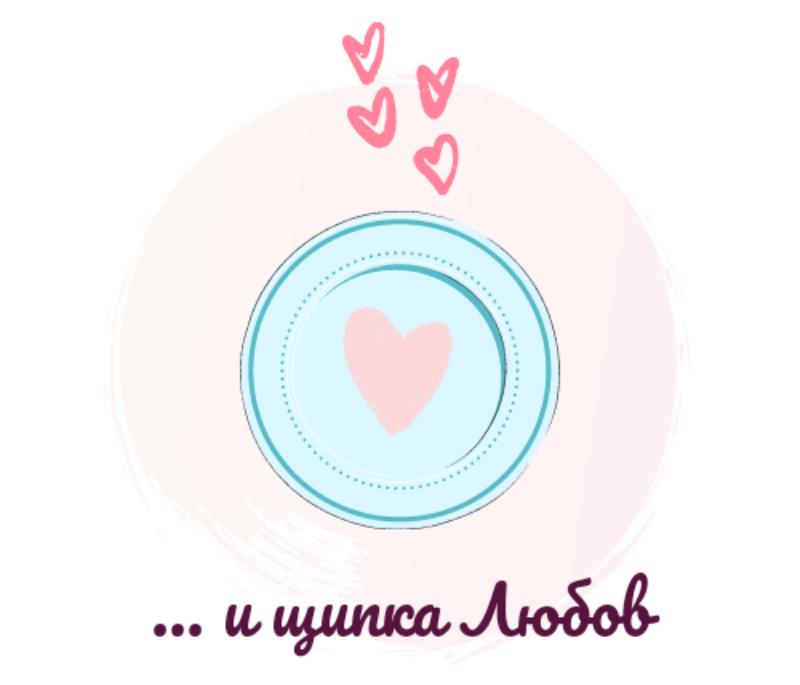 … И щипка любов